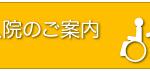 nyuin-banner