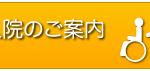 nyuin-banner02