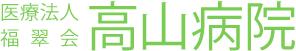 医療法人福翠会 高山病院 – 福岡県直方市の精神科・心療内科・リハビリテーション科