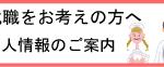 kyujin-banner