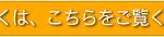 zaitaku-link-banner02